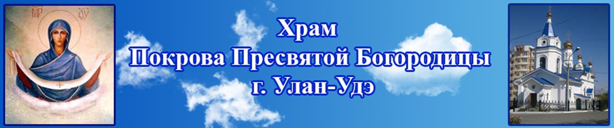 Сайт храма Покрова Пресвятой Богородицы г. Улан-Удэ