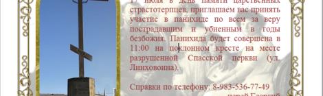 17 ИЮЛЯ СОСТОИТСЯ ПАНИХИДА